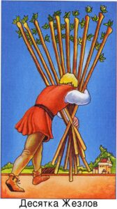 10-of-wands-2