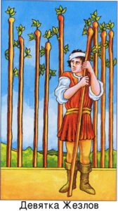 9-of-wands-1
