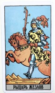 knight-of-wands-1