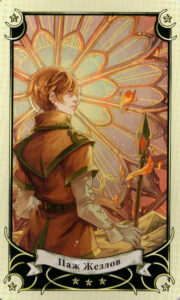 page-of-wands-4