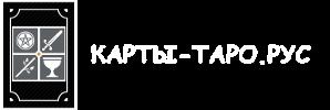 КАРТЫ-ТАРО.РУС